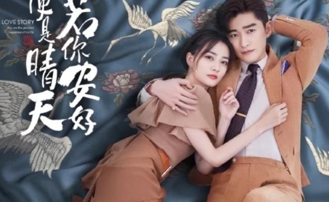 张翰和徐璐演的什么电视剧,张翰和徐璐因戏生情?