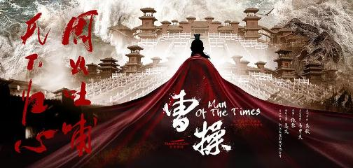 姜文的曹操导演是谁,姜文之前演过曹操吗