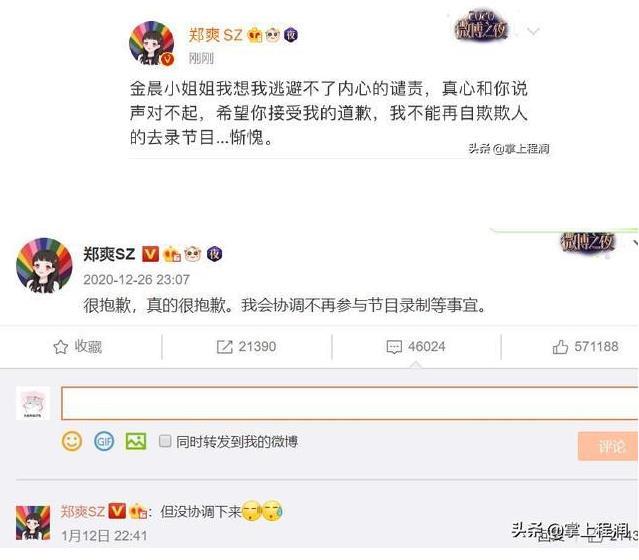 郑爽向金晨道歉 发文后又删除