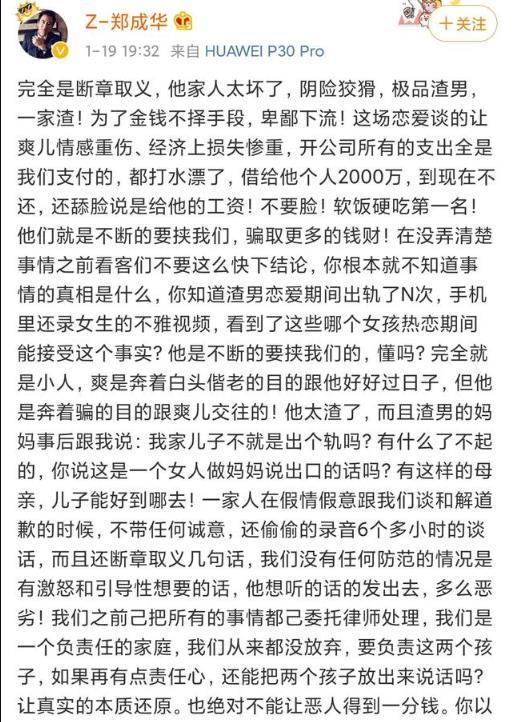 郑爽爸爸骂张恒:极品渣男